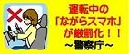 運転中の「ながらスマホ」厳罰化