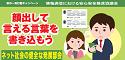 情報通信における安心安全な利用のための標語