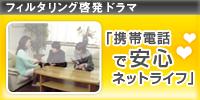 フィルタリング啓発ドラマ「携帯電話で安心ネットライフ」