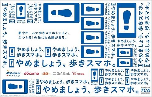 sumahoposter_nishitetsu.jpg