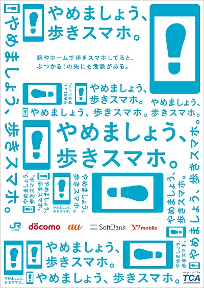 sumahoposter_shikoku.jpg