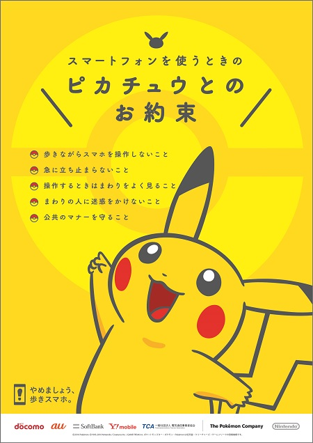 pokemon_leaflet.jpg